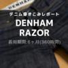 【6ヶ月経過】DENHAM(デンハム) RAZOR  穿き込みレポート【360時間】