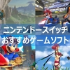 【ニンテンドースイッチ】おすすめゲームソフトをジャンル別にまとめて紹介!!