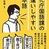 文化庁国語課の勘違いしやすい日本語:ビーバップハイヒール【2016/05/19】