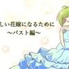 美しい花嫁になるために~バスト編〜