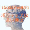 【なるほど心理学】ポジティブな言い換えから学ぶブログ・アフィリエイトへの応用