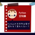 Pythonの文字列は型が変わる?変わらない?