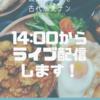 【本日イベント行います】Instagramでライブ配信〜カレーとナンのイベントです