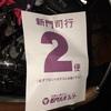 122日目。リリリスタート!〜九州へ〜