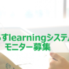 りぷらすLearningシステムβ版 モニター募集開始(9/15〆切)