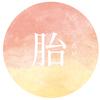 【四柱推命占い・十二運】「胎」タイプの性格