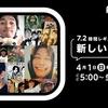 72時間DVD化&月一AbemaTVレギュラー決定!