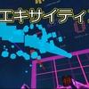 【VRスポーツゲーム】HoloBall(ホロボール)感想