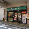 JR浅草橋駅西口高架下 日乃屋カレーの、しょうが焼きカレー(笑)!!!