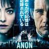 映画感想 - ANON(2018)