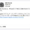 iOS13.2.3とiPadOS 13.2.3がリリース 複数のバグ修正や改善