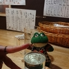 🎺立呑み おお島@名古屋市🎺