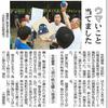 今日の中日新聞 岐阜県版にも抽選会の記事が!
