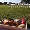 Autumn is the best season for picnics! / Showa Memorial Park @TACHIKAWA
