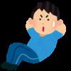 【筋トレ】腹筋鍛えたらスゴイよ!