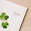 今までを振り返り、これからの日記