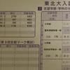 【失敗談】よへいと仮面浪人 part7「第二回オープン模試でA判定...!」「センター対策の準備」