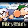 【選手作成】サクスペ「フリート高校 投手作成③」