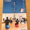 茨城新聞社掲載 i Chat 1月号に掲載されました。