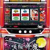 ボーダー「咲桜弁慶」の筐体&PV&ウェブサイト&情報