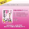 NHKガッテン『ダイエットが引き起こす肝臓の悲劇』 糖尿病?!肝硬変?!肝臓がパンパン?!
