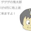 【日曜日のアニメ】 ゲゲゲの鬼太郎が地上波に帰ってくる! 【アニメ放送50周年!!】