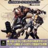 ガンヴァルキリーのゲームと攻略本とサウンドトラック プレミアソフトランキング