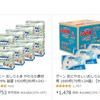 【Amazonセール速報】メリーズ・パンパースパンツが安い!
