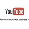 ビジネスマンにオススメYouTubeチャンネル 17選