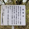 雨堤池(長野県松本)