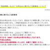【ahamo】申込殺到でSIMカード発送遅延発生中。MNPは受付中止。