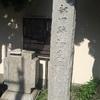 【心霊スポット】キリシタン坂の屋敷跡のトンネルを調査してみた