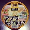 【SNS時代のカップ麺】EDGE 鬼背脂とんこつ醤油ラーメン~アブラたりてます?