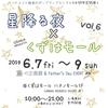 星降る夜×くずはモール vol.7☆9月20日~22日☆3日間限定