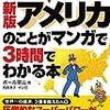 【アメリカ輸入制限】米中、貿易戦争へ 中国「譲歩なければ報復強化」と警告 世界経済に打撃