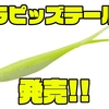 【ダイワ】逃げ惑うベイトを演出出来るソフトジャークベイト「ラピッズテール」発売!
