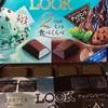 不二家:ルック:ミントアイス、チョコミントパフェ