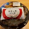 スペシャルコンビ丼(ほっともっと)
