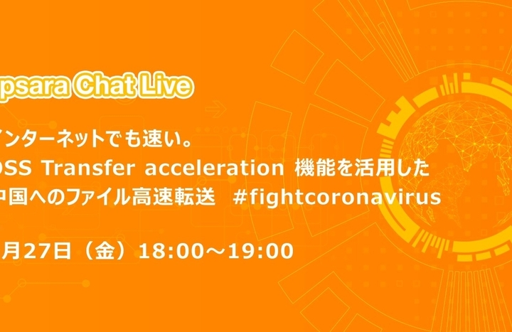 Alibaba Cloudウェビナー「インターネットでも速い。OSS Transfer acceleration 機能を活用した中国へのファイル高速転送 #fightcoronavirus」のお知らせ(3月27日18時)