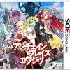 3DSのRPGおすすめ18選【名作、神ゲー、アクションRPG、人気】