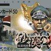 FC 戦車戦略 砂漠の狐