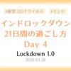 【ロックダウン記録】ロックダウン4日目 ~たくさん食べて運動した日~