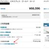 アメックスのオンラインページでカードの利用可能額が確認可能に