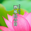 【酒風呂トライアルセット】期間限定販売します!6月19日~21日まで!
