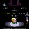 【Game】2周目の「Undertale」を始めるためのリセットについて