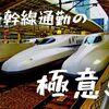 新幹線通勤の極意を伝授します。快適に通勤するための方法とは?
