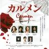 ヨコスカベイサイドポケット「カルメン」稽古中!