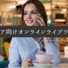 「日本ロス」「日本のコーヒーロス」はどれくらいいるのだろうか BeeCruise、UCCコーヒーやJTBとアジア向けオンラインライブツアー開催