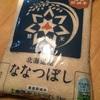 お米を農薬節減の「ななつぼし」に変えてみました。
