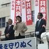 衆院選公示!日本共産党への1票で、安倍政権に審判を!